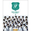 花ざかりの君たちへ ~イケメン♂パラダイス~ DVD-BOX 前編(4枚組)