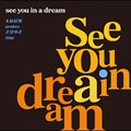 see you in a dream 大友良英 produce さがゆき sings