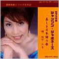 竹下ユキのシャンソン・ジャポネーズ 「美しき日本語の歌」