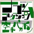 空手バカボン ナゴムコレクション