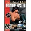 酔拳 DVD