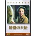 世界名作映画全集53 緑園の天使[DMIP-6272][DVD] 製品画像