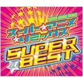スーパー★アニメ☆リミックスBEST [2CD+DVD]