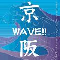 京阪WAVE!!