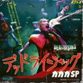 恋は永遠 / デッドライジング  [CD+DVD]<初回生産限定盤>