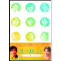 星に願いを DVD-BOX 1(3枚組)