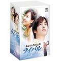 ライバル DVD-BOX