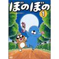 TVアニメシリーズ『ぼのぼの』 第1巻[TSDS-75412][DVD] 製品画像