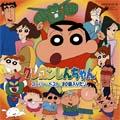 「クレヨンしんちゃん」スーパー・ベスト 30曲入りだゾ CD