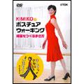 KIMIKOのポスチュアウォーキング~綺麗をつくる歩き方