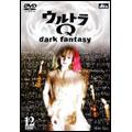 袴田吉彦/ウルトラQ ~dark fantasy~ case12 [AVBA-22062]
