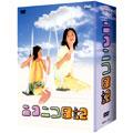 ニコニコ日記 DVD-BOX(3枚組)