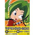 ヤダモン DVD-BOX 1