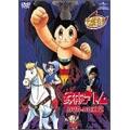 鉄腕アトム DVD-BOX 2