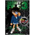 名探偵コナン シークレットファイル Vol.3
