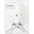 Cocco 「きらきら」 バンド・スコア&ギター弾き語り