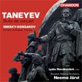 タネーエフ: ヴァイオリンと管弦楽のための《協奏的組曲》