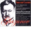 Glazunov: Scenes de Ballet Op.52 (1962), Symphonies No.1-No.8 (1984) / Gennady Rozhdestvensky(cond), USSR State RTV Large SO, USSR Ministry of Culture SO