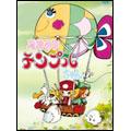 風船少女 テンプルちゃん DVD-BOX(7枚組)
