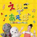 NHK えいごであそぼ 2008-2009 ベスト CD