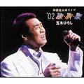五木ミュージック・オブ・ザ・ワールド「歌・舞・奏」名古屋・御園座ライブ