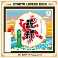 琉球LOVERS ROCK