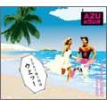 AZUのラジオ2007年7月はうみッ!<初回生産限定盤>