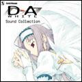 D→A:WHITEサウンドコレクション