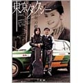 東京タクシー [DVD+CD]<初回限定盤>
