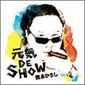 元気 DE SHOW<初回限定盤>