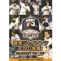 読売ジャイアンツ DVD年鑑 season'08-'09