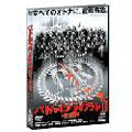バトル・ロワイアルII【鎮魂歌】[DSTD-02277][DVD] 製品画像