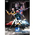 仮面ライダーBLACK RX Volume.4<完>