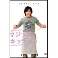 F4 Film Collection マジック・キッチン 特別版 バレンタインBOX(2枚組)<初回生産限定版>