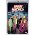 宇宙家族ロビンソン サード・シーズン DVDコレクターズ・ボックス<完全生産限定版>