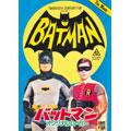 バットマンオリジナル・ムービー 劇場公開版
