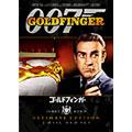 ゴールドフィンガー アルティメット・エディション(2枚組)<初回生産限定版>