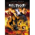 ネバー・サレンダー 肉弾凶器[FXBA-29982][DVD] 製品画像