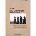 Mr.Children / Songbook 旅立ちの唄