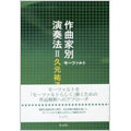 作曲家別演奏法 Vol.2 モーツァルト
