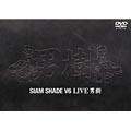 SIAM SHADE V6 LIVE 男樹