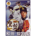 2006福岡ソフトバンクホークス公式DVD「鷹盤」 Vol.5:和田毅特集
