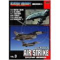 アルティメイト・エアクラフト:エア・ストライク[ANRM-22063][DVD] 製品画像