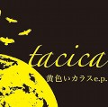 黄色いカラスe.p.<通常盤>