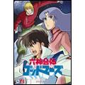 六神合体ゴッドマーズ DVD-BOX 2