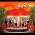 ストリートオルガンが奏でる:宮崎駿の世界 CD
