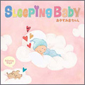 スリーピング・ベイビー ~おやすみ赤ちゃん CD