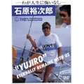 Yujiro Ishihara 17th memorial -わが人生に悔いなし-<限定盤>