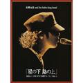 佐野元春 AND THE HOBO KING BAND TOUR 2006 「星の下路の上」