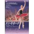ロシア国立チャイコフスキー記念ペルミ・バレエ「ドン・キホーテ」全3幕